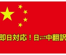 日本語から中国語翻訳、中国語から日本語翻訳します 上海で働く日本語母語の東大卒中国人が、迅速に翻訳いたします。