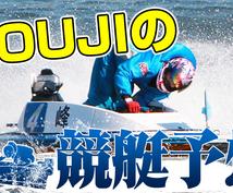 毎日開催されている競艇の勝負レース予想をします 競艇で勝つにはデータの蓄積!KOUJI式競艇予想で的中を狙う