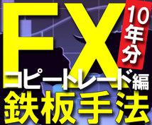 FX鉄板トレード手法「コピートレード編」教えます 有名な勝ち組FXトレーダーのポジションをマネするだけ!簡単♪