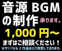 ご希望に沿った音源・BGMの制作、承ります 低価格でBGMを作ってほしいという方がいらっしゃれば是非!
