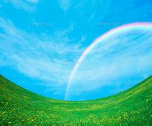 幸せへの導き∞ヒーリングをいたします あなたを幸せへと導くエネルギーを送信します。