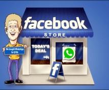 SNS、フェイスブック でのサポートします フェイスブックで販売用に設定します、全く分からなくてもOK