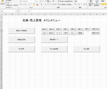 Excel簡易売上・在庫。仕入管理できます (購入前に仕様をご相談頂ければ幸いです)