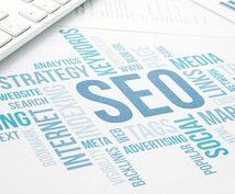 【内部SEO対策】あなたのHP/ブログのSEOを改善し更に集客できるようにアドバイスします