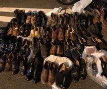 革靴を磨き、利益100万稼がせた裏技をシェアします 副業を考えている。独立、起業を目指されている方