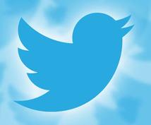 ツイッターフォロワー5000人以上に拡散し続けます フォロワー5000人以上に1ヶ月間毎日拡散します。