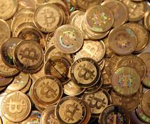 今おいしい案件教えます ビットコインの投資に興味のある人に