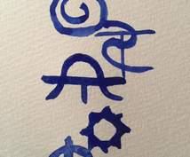 言霊ヒーリングでお名前を鑑定いたします 今なら、古代神代文字の護符もお付けします。