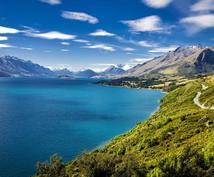 ニュージーランド海外生活国際恋愛子育て相談乗ります ニュージーランドの恋愛、結婚、双子子育てなんでも聞いて下さい