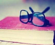 あなたが求めるブックリストを紹介します 「心のお薬」「ひたすら面白い」本との出会いを仲介