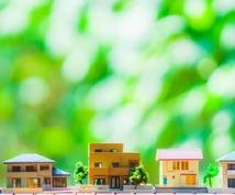 あなたにあった正しい住宅ローンのご紹介をします 現役の不動産専門FPが相談に乗ります^^