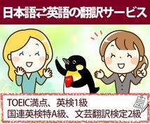 明朗会計!英検1級保持者が日⇄英翻訳します TOEIC満点。企業で日夜翻訳していた翻訳経験者にお任せ