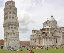 旅行&趣味で役立つイタリア語教えます 世界各地に友達を作ってみませんか?