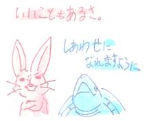 ウサギとカメのお悩み相談・回答集をお届けします 日常の様々なお悩みに。癒やし系のデジタル絵本、全106p