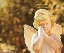 あなたの恋愛についてリーディングします 天使の声~あなたの恋愛の悩み、お相手のお気持ち、アドバイス