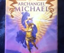 大天使ミカエルのカードで占います あなたの恐れ・不安・悩みに大天使ミカエルからのメッセージ。