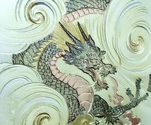 ドラゴンの力でヒーリングします あなたの心と体を整え癒す、パワフルな龍の力