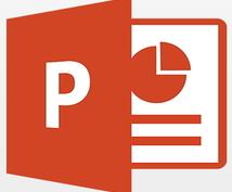 手書きメモをパワーポイントにおとします ITサービス事業企画経験者が資料作りをお手伝い!
