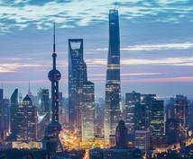 中国へ旅行する時に大事なフレーズや情報を提供します 中国(特に上海)へ旅行行きたい方へ!