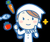 管理栄養士が介護食のアドバイスをします 介護されているご家族の方、食事療法を勧められた方へ