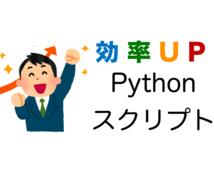 効率UP! Python3スクリプトを作成します 面倒な手作業を自動化してみませんか?