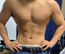 フィジーク 選手がトレーニング内容を格安で教えます ダイエットしたい、ジムでトレーニングを始めたい。そんな方に!