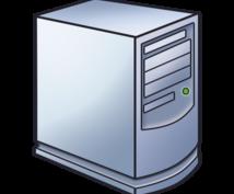 小規模なWebサーバを構築します 小規模なWeb公開環境を構築します。