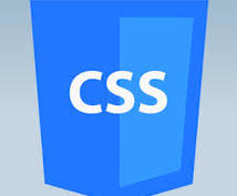 CSSの修正を1箇所承ります マークアップエンジニア歴13年