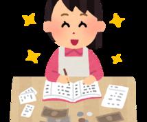 家計簿ソフト作ります スマホから簡単に家計簿をつける事が出来ます。