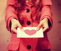 恋愛でお悩みの方、貴方の欲しい結果を創ります 48h内返信!平均2000文字以上の大容量です!コピペなし!