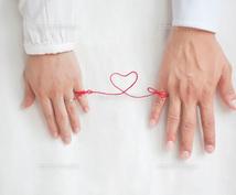 確実な縁結びをいたします 恋愛(同性愛可)、仕事、金運等