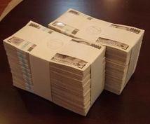 1日2分の作業時間で出来ます 一生稼げる資産型金運。苦働なしで月収2000万円を目指す。