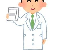 現役の薬剤師が体質をカウンセリングします これからの健康を維持したい方にオススメ