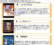 激安iPhone・PC両対応ミニゲーム販売します 3000円でオリジナルゲーム作成&著作権売り渡し