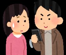 恋人が浮気しているかわかる方法教えます 出会い系アプリを恋人がやっているか調べる方法伝授!