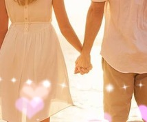 男女OK・恋愛のプロがあなたの幸せをサポートします 100%両思い体質になる方法アドバイス☆全ての恋愛のお悩みへ