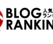 人気ブログランキング攻略方法をアドバイスします すぐに実践できる人気ブログランキングの使い方をアドバイス