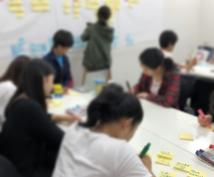 参加型企画やワークショップのお悩みを解消します 実績あるワークショップデザイナーがプロの視点でアドバイス