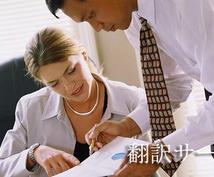 経済・経営関連をはじめ、様々な英語文章、翻訳します!
