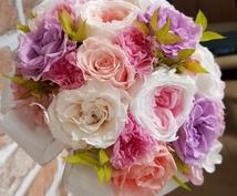 花嫁さんのお花の相談にのります ブーケ、両親贈答フラワー、お土産フラワー相談
