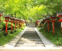 京都のお寺や神社にお参り、御守りお札購入代行します 京都のお寺や神社にお参りに行きたいけど行けない方へ