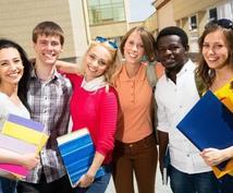 大学生の交換留学・短期留学に関する相談に乗ります 学内選考対策・出願書類や志望校選び。親身にアドバイスします!