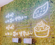 日⇔韓翻訳☆ネイティブな韓国語に翻訳いたします ワンコインで400字まで翻訳可能!!迅速丁寧に対応します♪