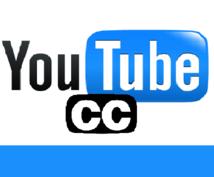あなたのYouTube動画に英語字幕を付けます 【実況、歌手、YouTuberにオススメです!】