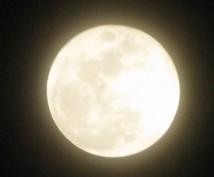 満月遠隔ヒーリング☆願望実現と強化に最適な日のヒーリングです。