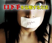 あがり症、口下手を 克服する方法をお教えします あなたは、あがり症や口下手で悩んでいませんか?