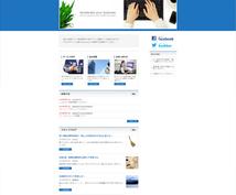 【1社限定】ホームページやWordpress【お試し無料制作します】