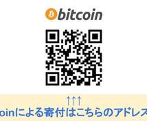 bitcoinを用いた寄付の受け付け方を教えます お客様の高評価をbitcoinで受け取りましょう!