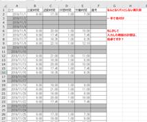 Excelの修正します 自分で作ってみたけど微妙に使いづらいなら私が直します!