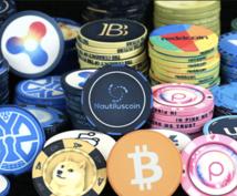 仮想通貨の取引の方法を具体的に解りやすく教えます これからビットコインやイーサリウムなどの取引をしたい方